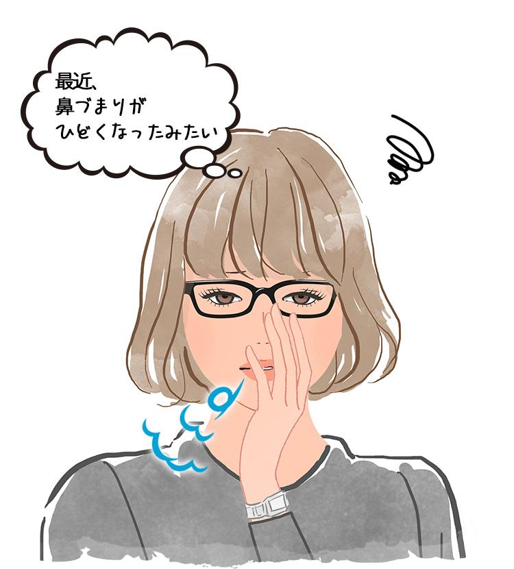 最近、鼻詰まりがひどくなったみたい